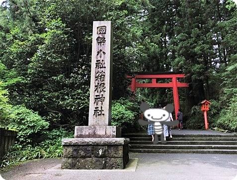 ドライブ 箱根 箱根神社